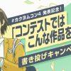 #カクヨムコン4 発表記念!「コンテストではこんな作品を×××」書き投げキャンペーン!
