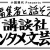 小説現代presents 【編集者と話そう! 講談社エンタメ文芸塾】 in東京 - パスマーケ