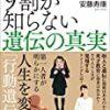 日本人の9割が知らない遺伝の真実 (SB新書)   安藤 寿康   医学・薬学   Kindleストア