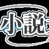 応募要項 | 第8回コンテスト | ネット小説大賞(旧:エリュシオンノベルコンテスト・