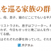 第39話 エピローグ - 家族編集部(しろもじ) - カクヨム