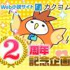 カクヨム2周年記念特設サイト - カクヨム特設ページ