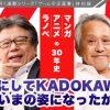 【佐藤辰男×鳥嶋和彦対談】いかにしてKADOKAWAはいまの姿になったか──ライトノベルの