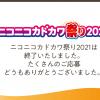 ニコニコカドカワ祭り2018 キャンペーン公式サイト