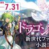 ドラゴンブック新世代ファンタジー小説コンテスト 最終選考結果 - カクヨム