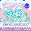 エブリスタ×角川ビーンズ文庫「恋」短編コンテスト第3回「失恋」|無料小説ならエブリ