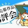 【カクヨム小説創作オンライン講座】カクヨムコン歴代応募作品講評会 の講評作品を募