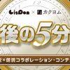 """LisPon×カクヨム """"最後の5分間"""" 小説×朗読コラボレーション・コンテスト開催決定! -"""