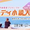 【小説投稿コンテスト】文春文庫×エブリスタ バディ小説大賞 第2回「ロケーション」