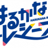 TVアニメ『はるかなレシーブ』公式サイト