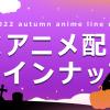 2018秋アニメ配信ラインナップ | dアニメストア
