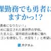 第21話 襲撃 - 王立勇者育成専門学校総務課(しろもじ) - カクヨム