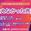 【小説投稿コンテスト】三行から参加できる 超・妄想コンテスト 第115回「言えなかっ