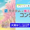 カクヨム×魔法のiらんどコンテスト|KADOKAWA