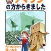 アマゾンの方からきました~Amazonから薄い本を出す方法 | 鈴木みそ, Amazon.co.jp |