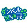 TVアニメ「ダンベル何キロ持てる?」公式サイト