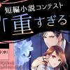 ソーニャ文庫×魔法のiらんど 短編小説コンテスト「重すぎる愛」 - 特設ページ - 魔法