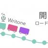 Writone(ライトーン)開発ロードマップ|k.seiya|note