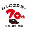 角川文庫創刊70周年 特設サイト|発見!角川文庫|KADOKAWA