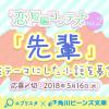 エブリスタ×角川ビーンズ文庫「恋」短編コンテスト第2回「先輩」|無料小説ならエブリ