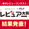 第3回 レビュアー大賞 特設ページ - 読書メーター