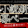短編小説新人賞 応募要項 集英社Webマガジンコバルト