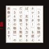 54字の物語ジェネレーター #54字の文学賞