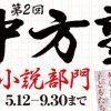 冲方丁作品の二次創作による新人賞「冲方塾」をカクヨムで開催します - カクヨムから